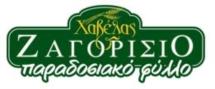ΧΑΒΕΛΑΣ ΖΑΓΟΡΙΣΙΟ
