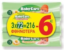 BABY CARE ΜΩΡΟΜΑΝΤΗΛΑ 216.000 Τεμ