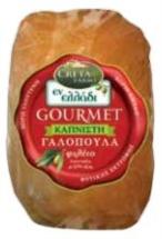 GOURMET ΓΑΛΟΠΟΥΛΑ