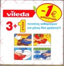 VILEDA ΠΕΤΣΕΤΕΣ 4 ΤΕΜ.