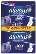 ALWAYS NIGHT PLUS 14 ΤΕΜ. 14.000 Τεμ