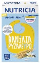 NUTRICIA ΡΥΖΑΛΕΥΡΟ 250g
