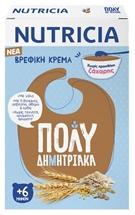 NUTRICIA ΚΡΕΜΑ 250g