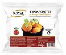 ROYAL ΤΥΡΟΚΡΟΚΕΤΕΣ 500g